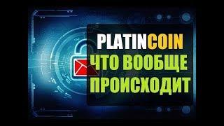 PLATINCOIN ★ ПЛАТИНКОИН ЛУЧШАЯ И ПОНЯТНАЯ ПРЕЗЕНТАЦИЯ 2018!