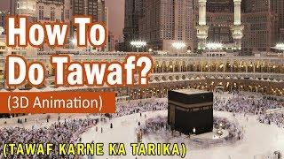 Tawaf Karne Ka Tariqa - Hajj Video