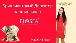 Бриллиантовый Директор B OSEA БИОСИ  за 10 месяцев. Легкий маркетинг  Быстрый рост