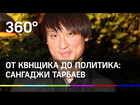 От КВНщика до политика: назначение Сангаджи Тарбаева