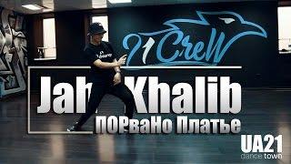 DANCE TOWN UA21 | Jah Khalib - ПОРваНо Платье | Choreography by Jeka Ignatenko
