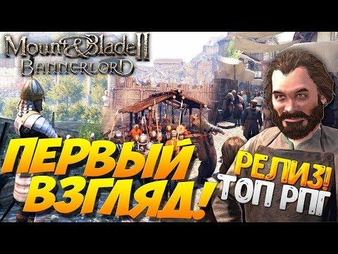 РЕЛИЗ ТОП РПГ - Mount & Blade 2: Bannerlord
