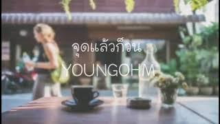จุดแล้วก็วน - YOUNGOHM Feat. DOPER, SONOFO