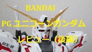 機動戦士ガンダムUCより、バンダイ社PG(1/60)RX-0 ユニコーンガンダム...
