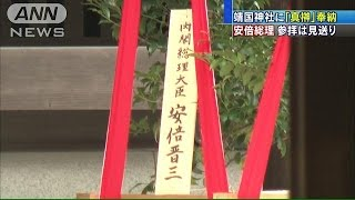 「内閣総理大臣 安倍晋三」の真榊 靖国神社に奉納(15/04/21)