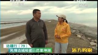 20141011 远方的家 边疆行(79):风情边城哈密