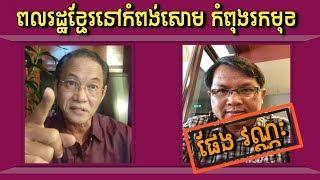 ពលរដ្ឋខ្មែរនៅកំពង់សោមរកមុខ ផែង វណ្ណៈ ដូចបូស _ Khan Sovan talks about Pheng Vannak, Kompong Som