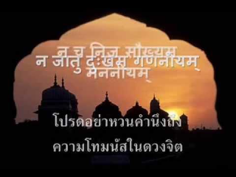 Manasa Satatam Sanskrit Song Thai Translated