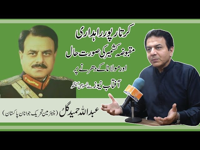 Exclusive Talk With Abdullah Hameed Gul |Aftab News
