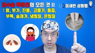 코수술 후관리의 모든 것 II : 멍, 붓기, 진물, …