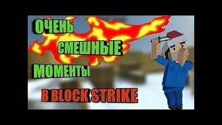 Смешные моменты в блок страйк #1