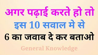 ssc gd question in hindi