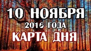 ТАРО гадание онлайн - КАРТА ДНЯ -  10 ноября 2016