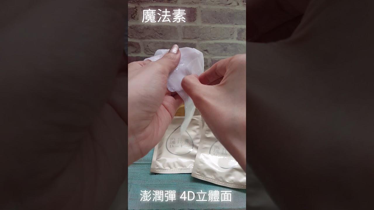 魔法素 4D面膜說明 一淇愛水 - YouTube