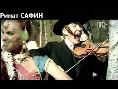 РИНАТ САФИН Я ТАТАРИН MP3 СКАЧАТЬ БЕСПЛАТНО