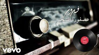 Fairuz - Asfoura Al Shajan (Lyric Video) | فيروز - عصفورة الشجن