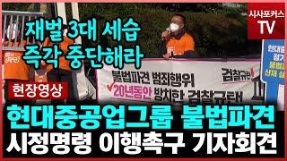 현대중공업 불법파견 시정명령 이행 촉구 기자회견 현장영…