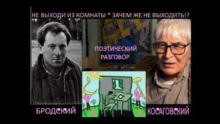 НЕ ВЫХОДИТЬ или выходить? ответ БРОДСКОМУ * Muzeum Rondizm TV