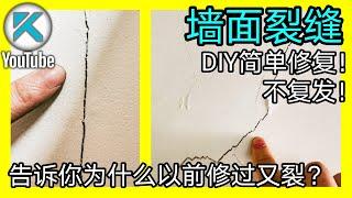 墙面修补之墙面裂缝,简单不易复发(填缝剂法)!下方说明区有更多裂缝成因知识和相应做法链接。KENDI DIY