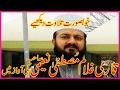 Download Beautiful Tilawat by Qari Ghulam Mustafa Naeemi in Mirpur 2nd Jan 2017 MP3 song and Music Video