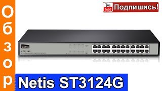 Netis ST3124 Switch Unmanaged 24 Port 100mbps Rackmount