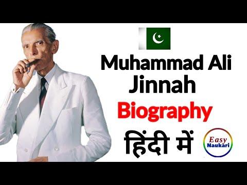 Muhammad Ali Jinnah Biography in hindi ,मोहम्मद अली जिन्ना जीवन परिचय