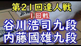 開始日:平成25年6月28日 終了日時:平成25年6月28日16時32分 棋戦:...