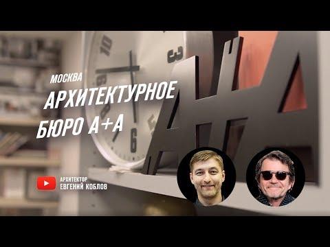 Архитектурное бюро Москвы А+А. Как открыть архитектурное бюро?