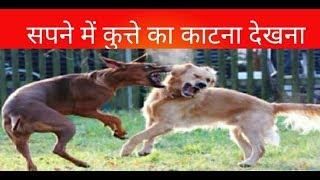 सपने में कुत्ते का काटना / sapane mein kutte ka kaatana / See dog bite in dream