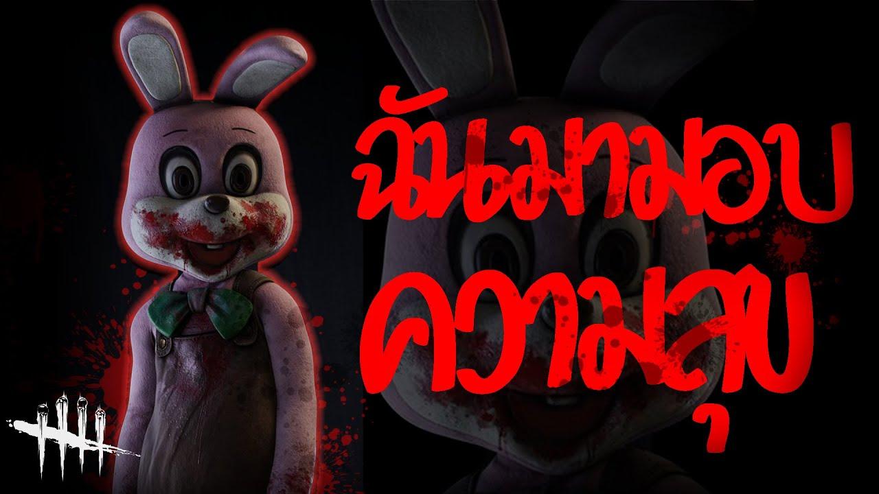 คุณกระต่ายมอบความสุข -  Dead By Daylight (เล่นแบบโรคจิต)