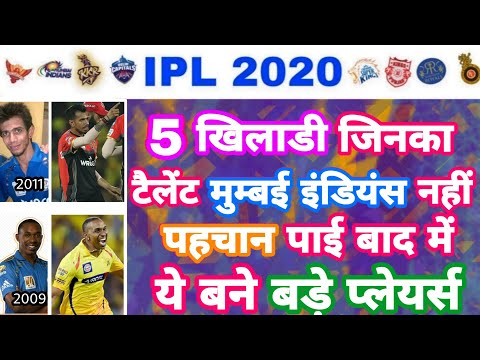 IPL 2020 - List Of 5 Players Mumbai Indians Regret To Release | IPL Auction | MY Cricket Production