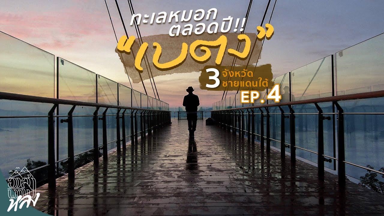 เบตง ยะลา!!! 3 จังหวัดชายแดนใต้ EP. 4 !! | อาสาพาไปหลง