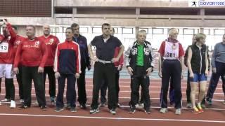 Открытие Чемпионата 2017 по легкой атлетике среди ветеранов. Москва 25-26 марта