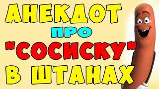 АНЕКДОТ про Находчивого Алкаша и Сосиску в Штанах Самые смешные свежие анекдоты