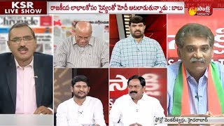 KSR Live Show: Chandrababu Politicises Pulwama Terror Attack - 21st February 2019