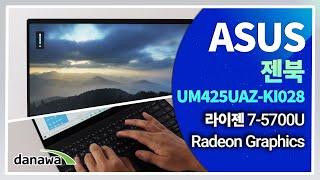 휴대성과 퍼포먼스, 컴팩트한 디자인까지! / ASUS …