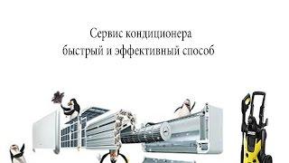 сервис кондиционера быстрый и эффективный способ(сервис кондиционера быстрый и эффективный способ с помощью мойки высокого давления- KARCHER Экономит массу..., 2015-05-22T20:00:35.000Z)