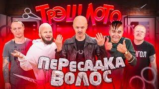 Download ТРЭШ ЛОТО: ПЕРЕСАДКА ВОЛОС Mp3 and Videos