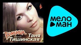 Таня Тишинская - Волчица