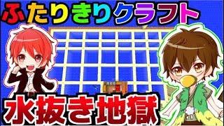 【マインクラフト】海底神殿に「楽園送り」【2人きりクラフトパートナー:よっぴ~さん】 thumbnail