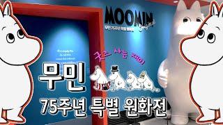 무민 전시회 스토리 굿즈 소개  Moomin goods