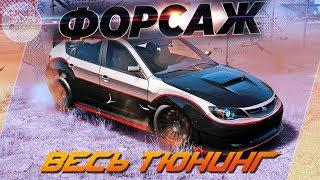 Need For Speed: Payback - Subaru Impreza WRX STI ИЗ ФОРСАЖ 4! / Весь тюнинг