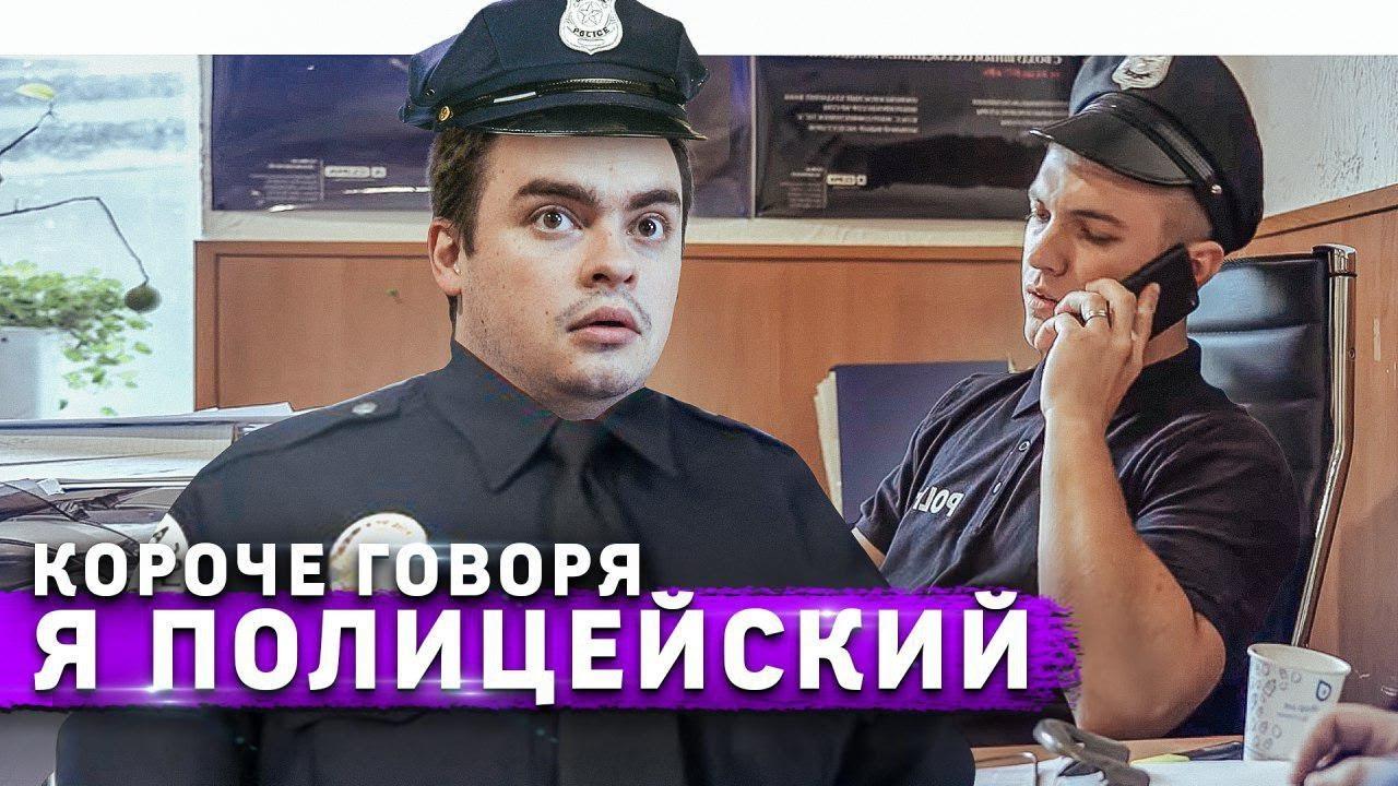 Короче говоря, я стал полицейским