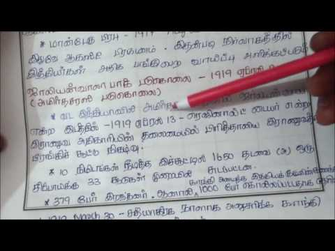 Tnpsc Indian National Movement in Tamil -1