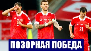 Футбол Отбор ЧМ 2022 Позорная победа России над Мальтой в отборочном матче чемпионата мира