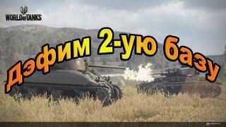World of Tanks. Дэфим 2 базу.