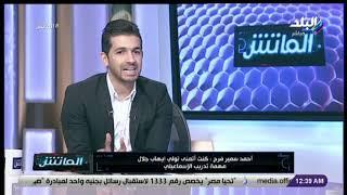 الماتش - حوار أحمد سمير فرج مع هاني حتحوت