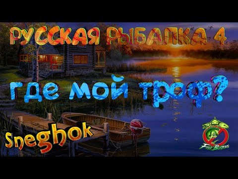 Русская Рыбалка 4/ Розыгрыши, фарм, общение