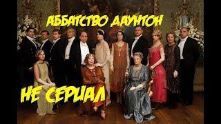 Аббатство Даунтон - Русский трейлер фильма, не сериал!