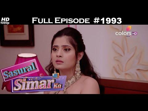 Sasural Simar Ka - 7th December 2017 - ससुराल सिमर का - Full Episode